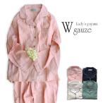 綿100%のダブルガーゼパジャマ  ガーゼ生地を使用した睡眠時に快適な長袖長パンツ婦人寝間着 レディース 上下セット パイピングタイプ