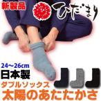 ひだまり 紳士 ダブルソックス 24〜26cm 保温力抜群 重ね履きいらずの暖かさ 冷えない ムレない 臭わない 足元ぽかぽか 日本製