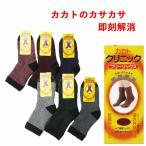 婦人 ソックス カカトクリニック フリーソックス 二重編みソックス いつも快適ポカポカ保温力抜群 日本製 冷え取り靴下
