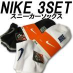 紳士靴下 ナイキスニーカーソックス メンズ  3足組 サイズ24〜26・26〜28cm3足セット