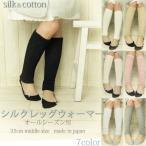 ショッピングレッグウォーマー シルクレッグウォーマー35cmミドルサイズ 日本製 絹と綿の重ね履きオールシーズン用 メンズ/レディース/レギンス