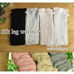 ショッピング シルクレッグウォーマー23cmショートサイズ 日本製 絹と綿の重ね履きオールシーズン用 メンズ/レディース/レギンス