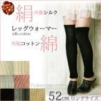 シルクレッグウォーマー52cmロングタイプ 日本製 絹と綿の重ね履きオールシーズン用 メンズ/レディース/レギンス