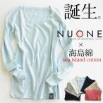 NUONE ヌワン 最高級コットン100% 海島綿 長袖ニットウェア ラウンドネック 9分袖 縫い目なし 立体製法 レディース 日本製