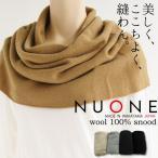 【日本製】NUONE ヌワン ウール100%スヌード 縫い目なしホールガーメント