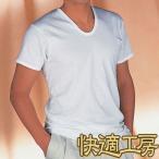 NEW!!大きいサイズ【3L】グンゼ【快適工房】紳士半袖U首シャツ 良質綿100%【日本製】やわらか素材『フライス編』素肌にやさしい!アンダーシャツ