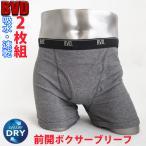 BVD 前開ボクサーブリーフ2枚組≪吸水速乾≫ 着やすいレギュラー丈汗を吸収しすばやく放出洗濯に強く型くずれしにくいBVDの機能インナー