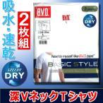 メンズ シャツ BVD 2枚組 深Vネック Tシャツ BASIC STYLE 深めVネック インナー アンダーシャツ V首 紳士 半袖