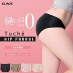 【日本製】グンゼ【Tucheトゥシェ】ヒップパレード 『縫い目0ゼロ』 完全無縫製 ハーフショーツ ノーマルレッグ ひびきにくいラインレス