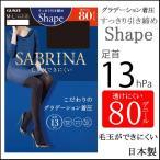 再入荷!タイツ すっきり引き締めShape シェイプ SABRINA サブリナ 透けにくい80D 80デニール 毛玉ができにくい 着圧タイツ 日本製 GUNZE 婦人 グンゼ