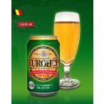 ユーロホップ  330ml×48本(24本×2ケース) 輸入ビール