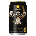 サッポロ 麦とホップ 黒 350ml缶×24本 新ジャンルビール