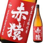 赤猿 焼酎 25度1800ml 小正醸造