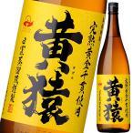 芋焼酎 黄猿 25度 1800ml小正醸造 完熟コガネセンガン使用
