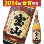芋焼酎 薩摩宝山 25度 1800ml西酒造
