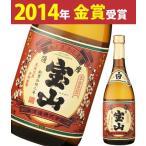 芋焼酎 薩摩宝山 25度 720ml西酒造