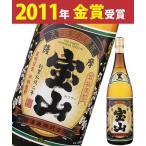 芋焼酎 薩摩宝山黒麹仕込 25度 1800ml販売店限定 西酒造