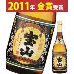 芋焼酎 薩摩宝山黒麹仕込 25度 720ml販売店限定 西酒造