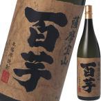 芋焼酎 薩摩宝山 百芋 25度 1800ml西酒造 季節・数量限定酒