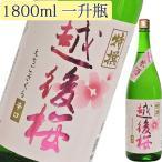 越後桜 特選純米酒 1800ml