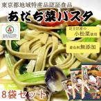 お中元 あだち菜パスタ 計8個入り 東京都地域特産品認証食品