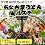 (25日10時まで5倍)あだち菜うどん&パスタ 計8個入り 東京都地域特産品認証食品