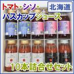 大雪山トマトジュース(有塩・無塩)、紫水(赤しそジュース)、北海道産ハスカップジュース 180ml×10本詰合せセット のし対応可