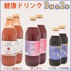 大雪山トマトジュース 無塩/紫水(赤しそジュース)/北海道産ハスカップジュース 各2本×3種セット のし対応可