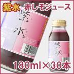 紫水(赤しそジュース) 180ml 30本【送料無料】【赤紫蘇】