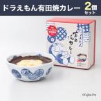 ドラえもん有田焼カレー 2個セット  28種類のスパイスを使用/佐賀県産さがびより使用