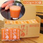 国産厳選 完熟にんじんジュース 100%ストレート 100g×30袋セット(冷凍)(ベルファーム)