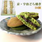 京、宇治どら焼き10個入りギフト(茶游堂)(京都・宇治抹茶スイーツ) のし対応可