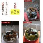 チョコろてん3種から6つ選べるセット!(Wチョコ、ミルクコーヒー、抹茶)