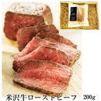 米沢牛ローストビーフ 200g(無添加)(スモークハウスファイン)(26日9:59まで2倍)