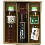 ヤマシゲバラエティセット(黒寿 200ml・合わせ酢 360ml・すし酢 360ml)福山酢醸造