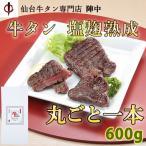 牛タン丸ごと一本 塩麹熟成 600g 仙台牛タン専門店 陣中