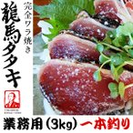 土佐 カツオ たたき 龍馬の國 土佐伝統製法 完全ワラ焼き鰹タタキ「龍馬タタキ」3kg 業務用・一本釣り
