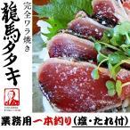 土佐 カツオ たたき 土佐伝統製法 完全ワラ焼き鰹タタキ「龍馬タタキ」 3kg 業務用・一本釣り(塩・たれ付)