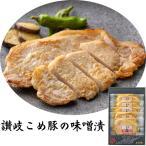 讃岐こめ豚の味噌漬(5切)(B-570-K)(古家本舗)(お歳暮のし対応可)