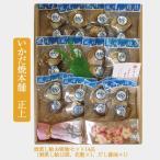 酒蒸し蛤お吸物セット14品(酒蒸し蛤12袋、花麩×1、だし醤油×1)いかだ焼本舗 正上