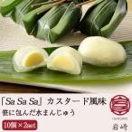 笹カスタード 「Sa Sa Sa」カスタード風味 10個×2セット のし対応可