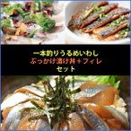 一本釣りうるめいわしお刺身セット(冷凍)送料無料 北海道、東北、沖縄へは別途送料かかります