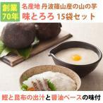 丹波篠山産 山の芋 味とろろ1箱 YT60(60g×15袋) 山芋/河南勇商店
