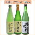 ショッピングお試しセット (お試し 飲み比) セット 北秋田 720ml 3種(大吟醸・純米大吟醸・にごり酒)