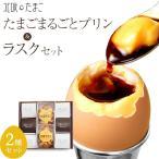 たまごまるごとプリン&ラスクセット(北坂養鶏場)(無添加)(卵100%のプリン)