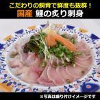 国産 鯉のあぶり刺身100g×3 コモリ食品 お中元のし対応可
