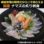 国産 鯰 なまずのあぶり刺身100g×3 コモリ食品 のし対応可