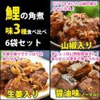 国産 鯉の角煮3種6袋セット(醤油・生姜・山椒 各2袋) コモリ食品 骨まで柔らかいうま煮(お歳暮のし対応可)