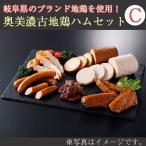 ◆商品名 奥美濃古地鶏ハム Cセット  ◆商品説明 「清流の国」岐阜県・奥美濃地方で育った地鶏「奥美濃古地鶏」を使った、本格的...