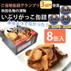 いぶりがっこ缶詰 8缶セット FOODEX JAPAN 2015 金賞 こまち食品